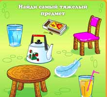 Развивающая онлайн игра для малышей «Что тяжелее»