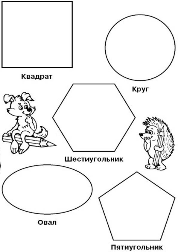 """""""Геометрические фигуры"""" Раскраска для детей"""