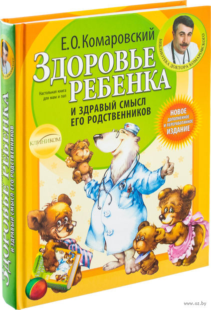 Комаровский скачать здоровье ребенка.
